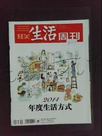 三联生活周刊2014年第52期