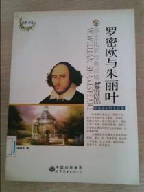 罗密欧与朱丽叶中英文对照全译本
