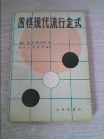 围棋现代流行定式