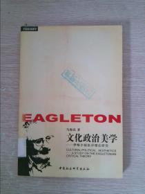 文化政治美学:伊格尔顿批评理论研究