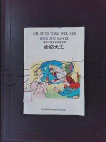 世界儿童文学名著宝库偷窃大王