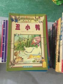 丑小鸭彩色世界童话金典·丑小鸭卷1