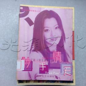 韩国经典偶像剧场丛书:妙手情天
