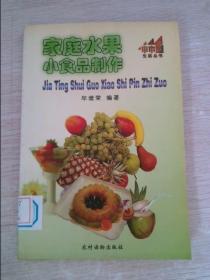 家庭水果小食品制作