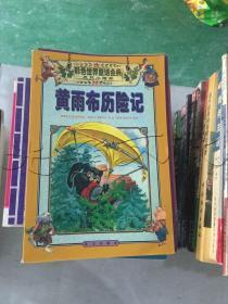 黄雨布历险记彩色世界童话金典·三只小猪卷4