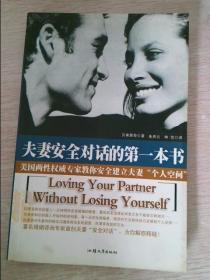 """夫妻安全对话的第一本书美国两性权威专家教你安全建立夫妻""""个人空间"""""""