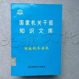 财政税务读本