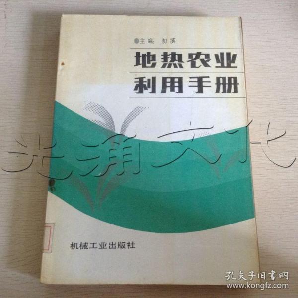 地热农业利用手册