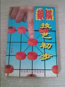 象棋技艺初步