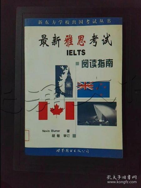最新雅思考试(IELTS)阅读指南
