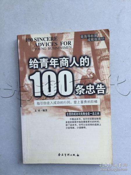 给青年商人的100条忠告
