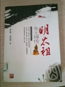 明太祖朱元璋传