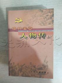 中共宝安人物传上册