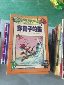 穿靴子的猫彩色世界童话金典·小人国卷3