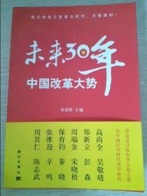 未来30年中国改革大势