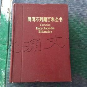 简明不列颠百科全书4