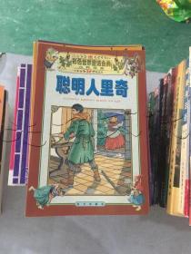 聪明人里奇彩色世界童话金典·小红帽卷4