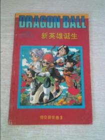 七龙珠悟空辞世卷3