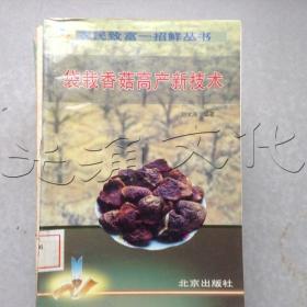 袋栽香菇高产新技术