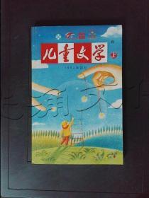 儿童文学上2010年5月号总第385期