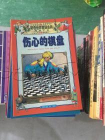 伤心的棋盘彩色世界童话金典·阿拉丁卷4
