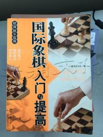 棋牌娱乐指南:国际象棋入门与提高