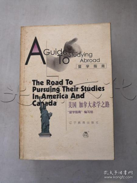 留学指南:美国、加拿大求学之路
