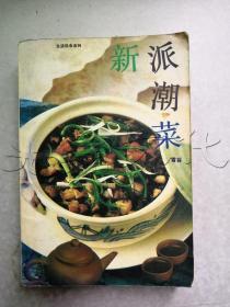新派菜谱系列--潮菜美食