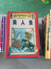 美人鱼彩色世界童话金典·美人鱼卷1