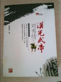 汉光武帝刘秀传彩色插图版