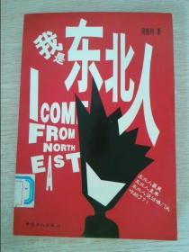 我是东北人