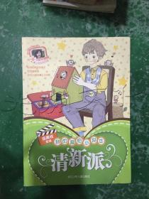 我的超炫小说本清新派