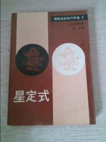 围棋实战技巧手册2星定式