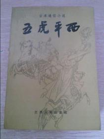 五虎平西古本通俗小说