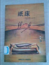 纸床长篇小说