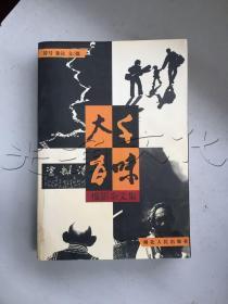 大千百味:摄影杂文集