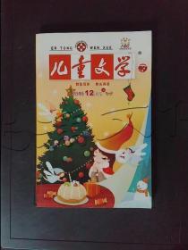 儿童文学下2010年12月号总第30期