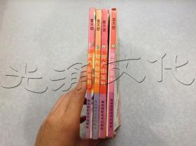 雪天使第1-4册精装名著珍藏本