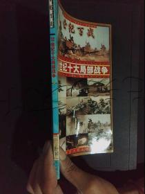 世纪百战 : 20世纪经典战争战役100例 : 20世纪战争总论
