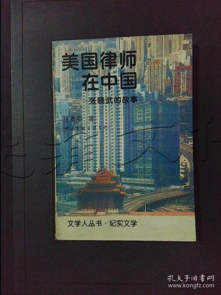 美国律师在中国张晓武的故事