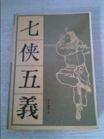 七侠五义下册