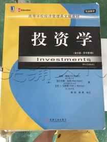 投资学:原书第8版