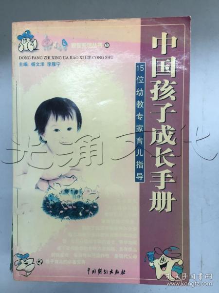 中国孩子成长手册15位幼教专家育儿指导