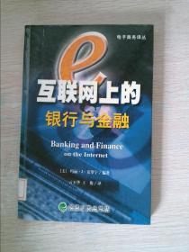 互联网上的银行与金融
