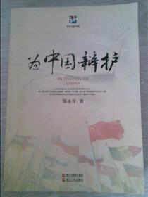 为中国辩护
