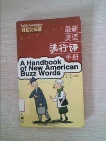 最新美语流行语手册轻松交际篇