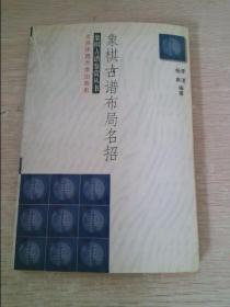 象棋古谱布局名招