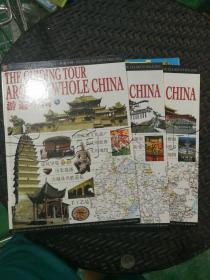 游遍中国上中下册