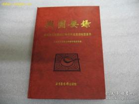 舆图要录――北京图书馆藏6827种中外文古旧地图目录