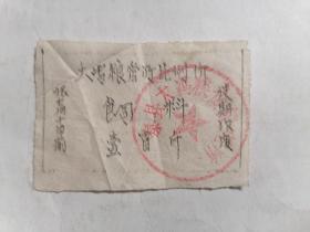 泰县大冯粮管所比例价饲料(壹百斤)